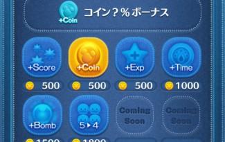 コインアップ