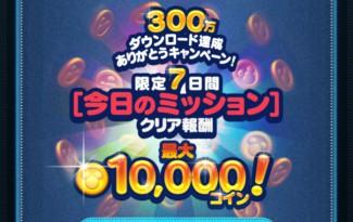 今日のミッション最大10000コイン