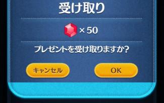 ツムツム詫び石50